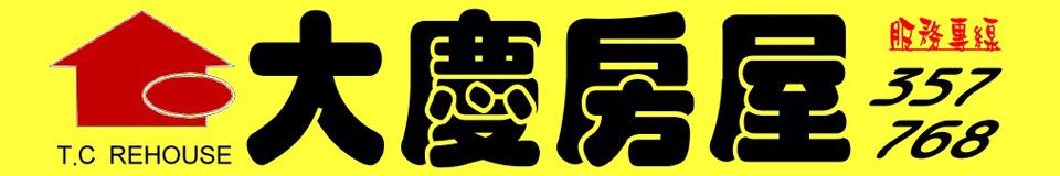 大慶房屋-法拍屋嚴選(台東法拍屋,台東房屋)